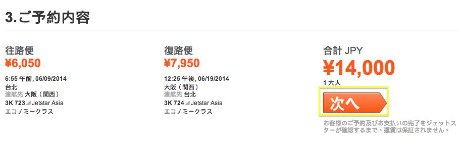 螢幕快照 2014-01-24 下午3.14.50