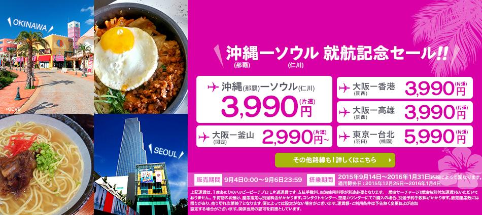 tbn_okaicnlaunch_4days_sale_20150904_jp