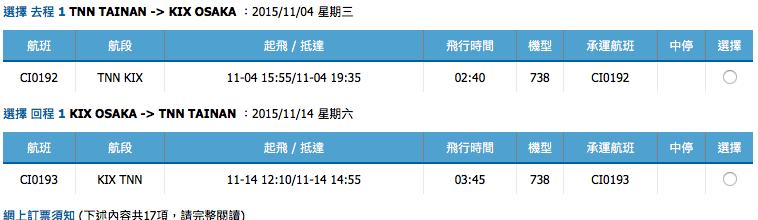 螢幕快照 2015-10-30 下午4.00.11