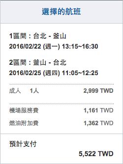 螢幕快照 2015-10-30 下午5.40.31