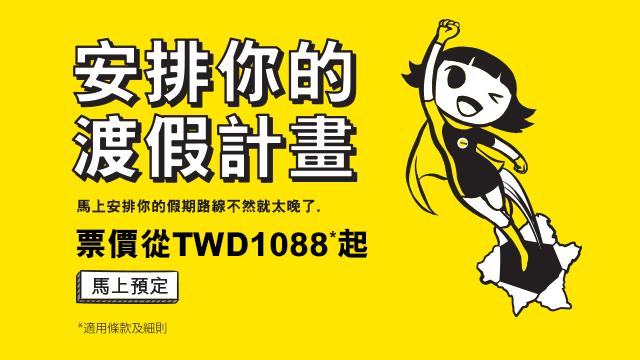 promo_20151014_tw_ns16_pp