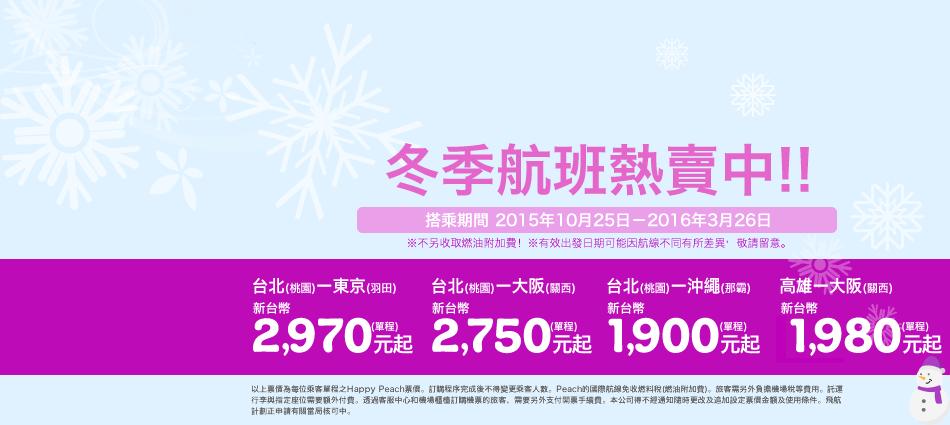 tbn_winter_schedule_2015_tw_20151013