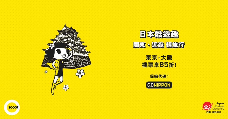 酷航 關東、關西輕旅行 輸入促銷代碼「GONIPPON」機票享 85 折 | Calling台灣!