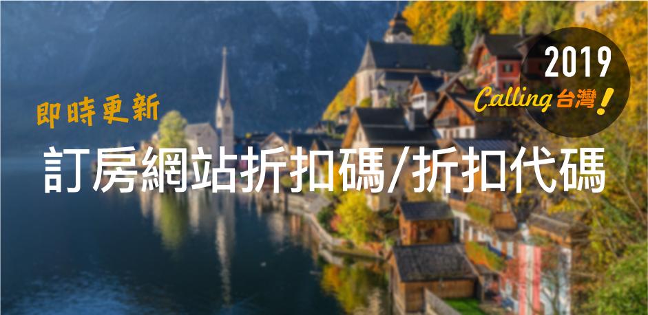 2019/8/11 訂房折扣代碼Coupon Hotels com Agoda Expedia code Booking