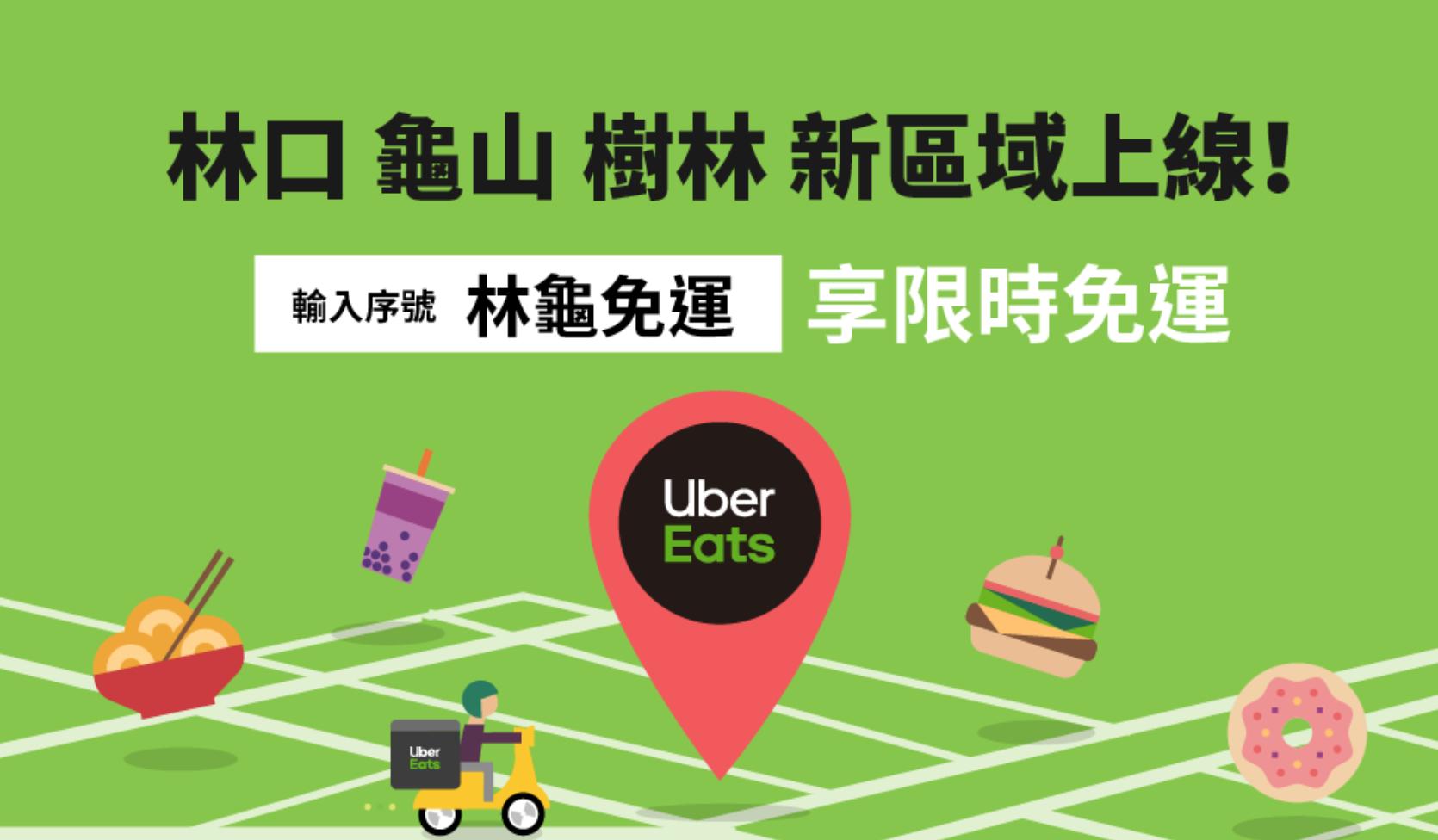 Uber Eats優惠-最新2019/8/8 餐廳外送首購優惠序號/折扣碼/推薦碼