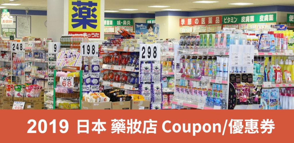 2019日本藥妝店優惠卷