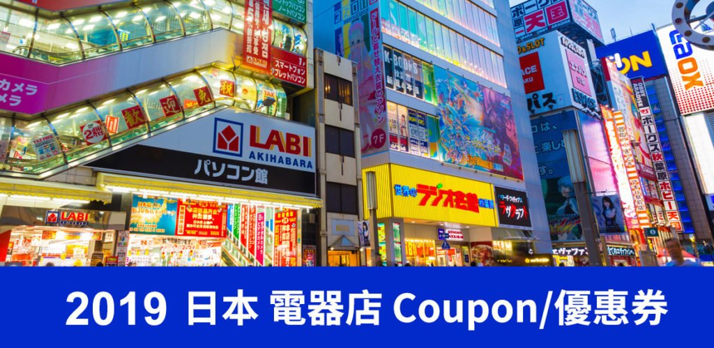 Japan 3C tax free and discount coupon