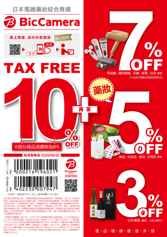 Bic Camera Tax Free 10% + 7% off coupon