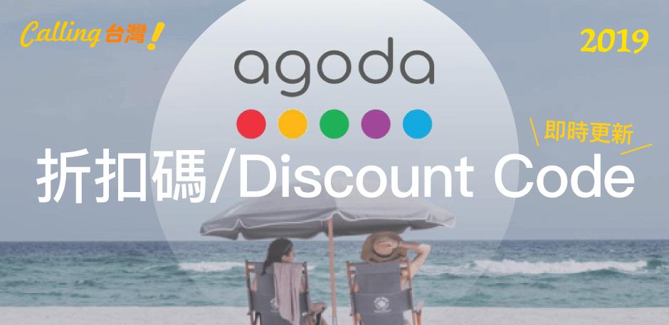 agoda 折扣碼/優惠