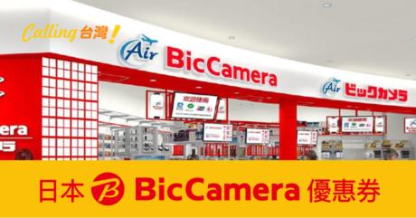 bic camera 優惠券