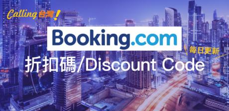 Booking.com 優惠碼與信用卡優惠