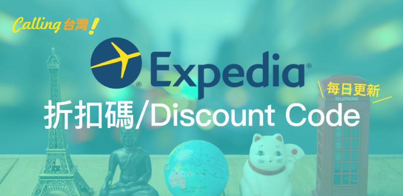 Expedia code 與 折扣碼