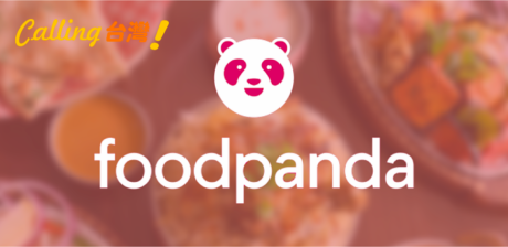 foodpanda 優惠碼與免運優惠券