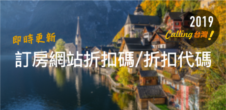訂房折扣碼 Hotels.com Booking.com Agoda Expedia