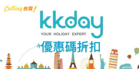 kkday折扣碼列表
