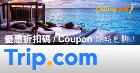 trip.com 優惠代碼