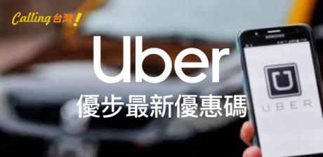 Uber優惠碼