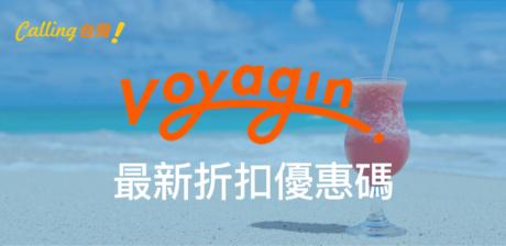Voyagin 介紹與優惠碼