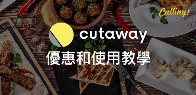 cutaway 優惠 序號