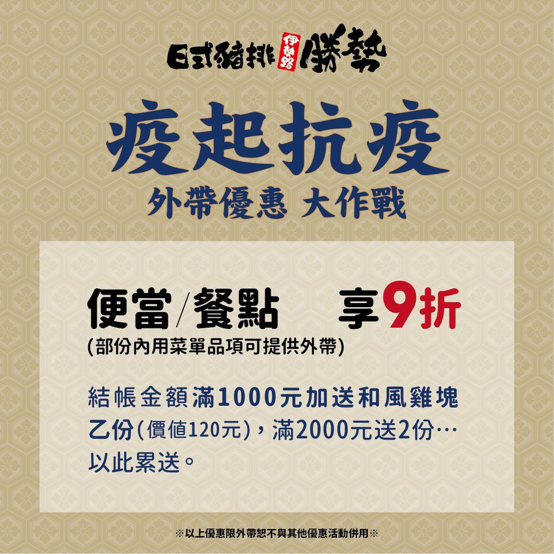 台北外帶美食 優惠餐廳總整理 防疫期間外帶優惠總整理! 連鎖品牌外帶優惠懶人包 90