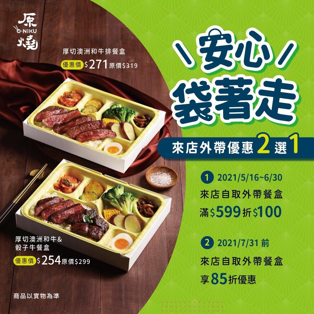台北外帶美食 優惠餐廳總整理 防疫期間外帶優惠總整理! 連鎖品牌外帶優惠懶人包 63