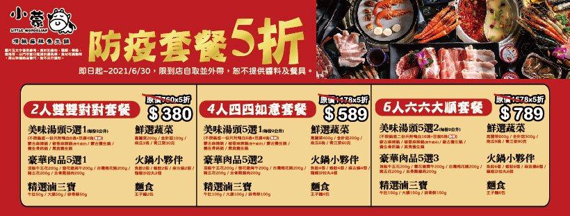 台北外帶美食 優惠餐廳總整理 防疫期間外帶優惠總整理! 連鎖品牌外帶優惠懶人包 70
