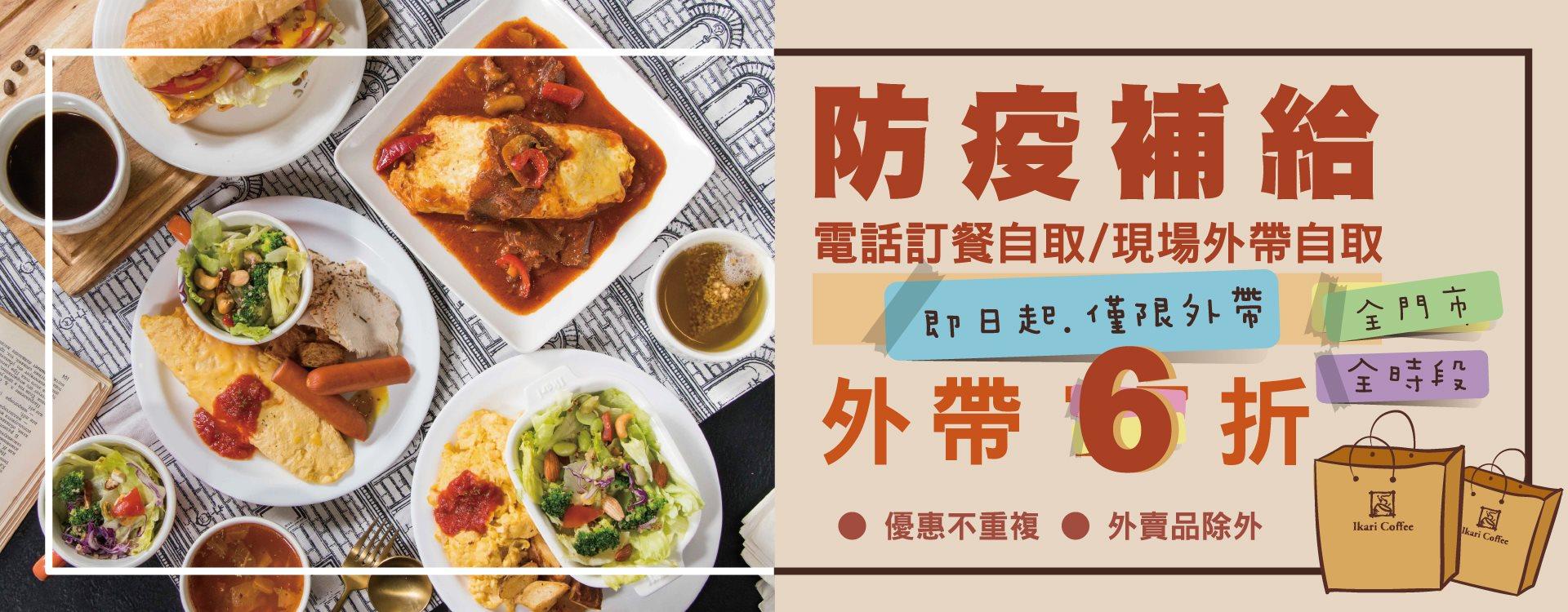 台北外帶美食 優惠餐廳總整理 防疫期間外帶優惠總整理! 連鎖品牌外帶優惠懶人包 58