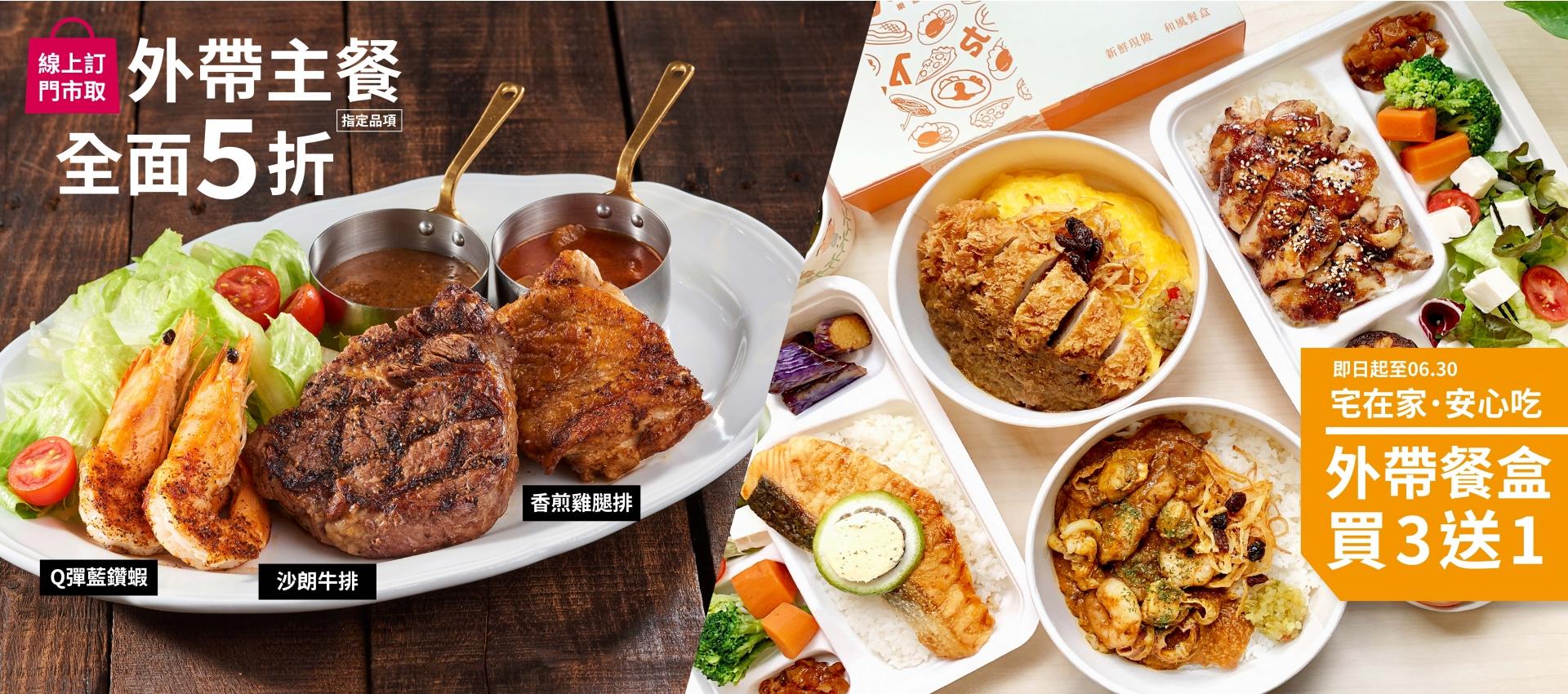 台北外帶美食 優惠餐廳總整理 防疫期間外帶優惠總整理! 連鎖品牌外帶優惠懶人包 54