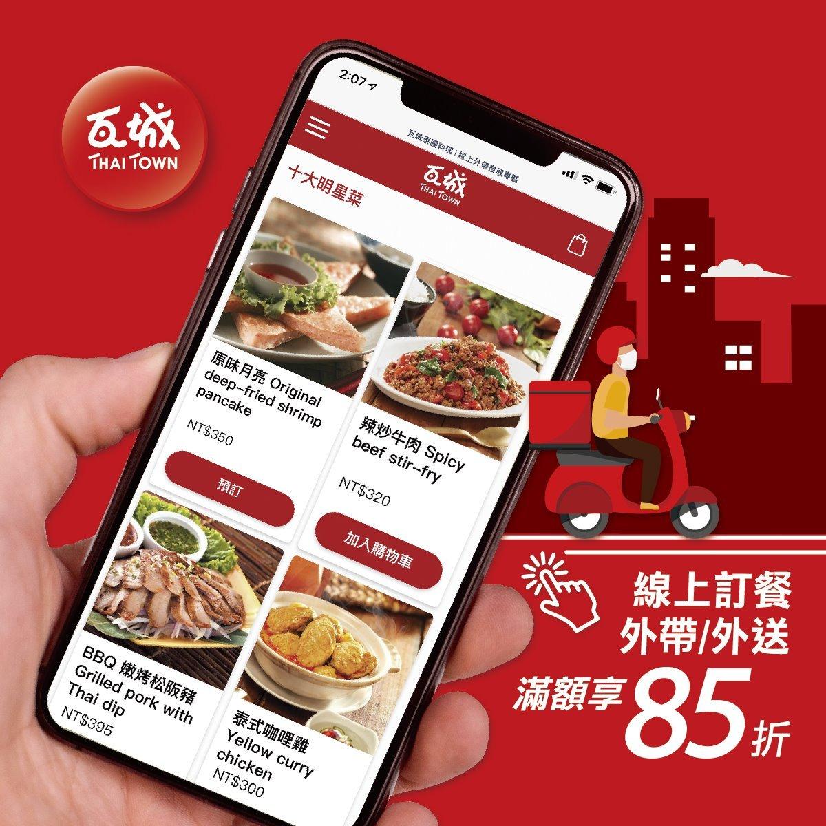 台北外帶美食 優惠餐廳總整理 防疫期間外帶優惠總整理! 連鎖品牌外帶優惠懶人包 94