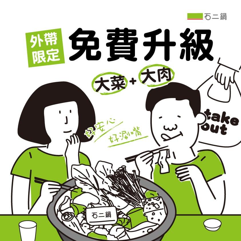 台北外帶美食 優惠餐廳總整理 防疫期間外帶優惠總整理! 連鎖品牌外帶優惠懶人包 3