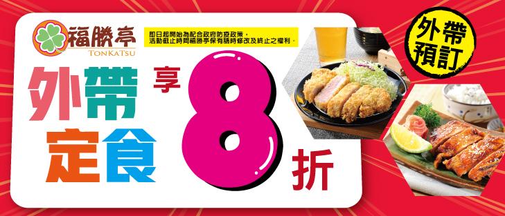 台北外帶美食 優惠餐廳總整理 防疫期間外帶優惠總整理! 連鎖品牌外帶優惠懶人包 2