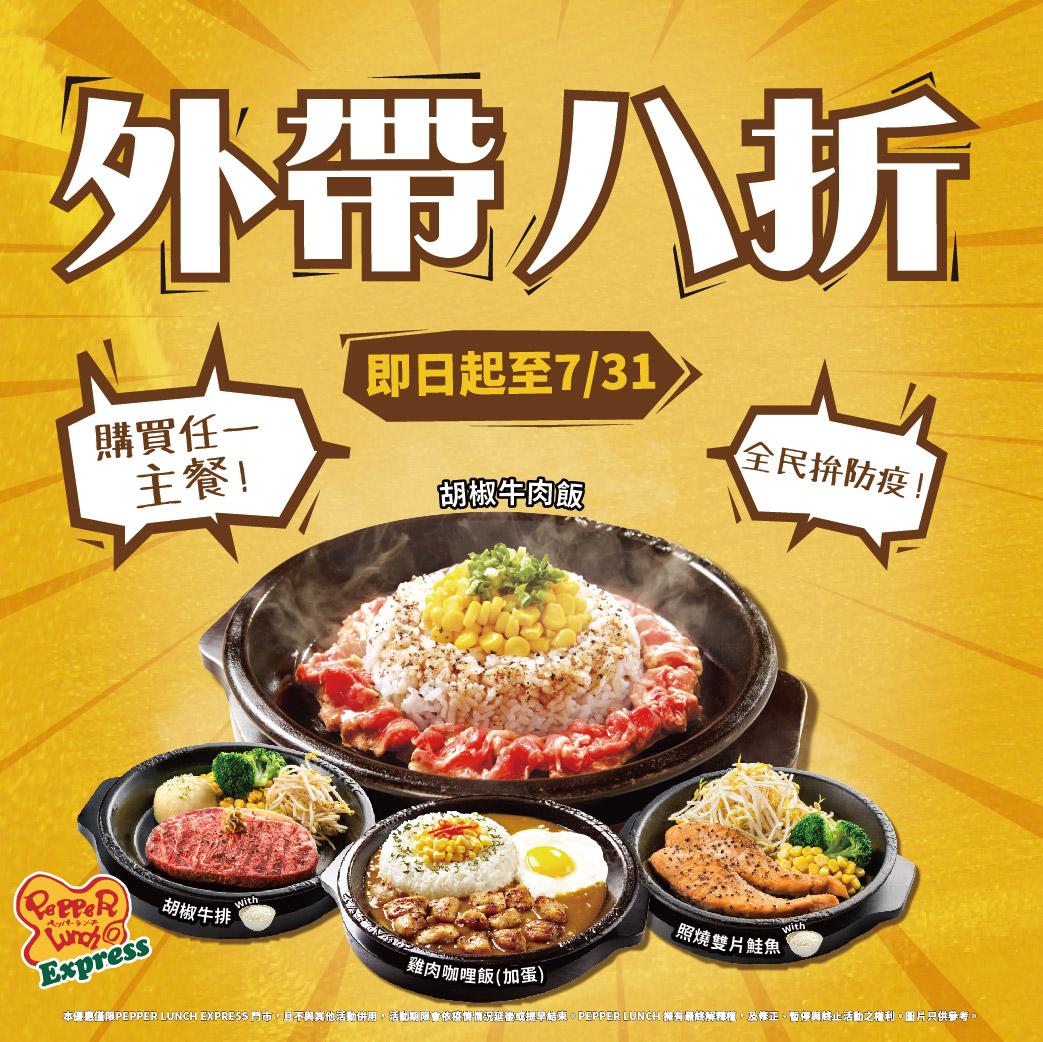 台北外帶美食 優惠餐廳總整理 防疫期間外帶優惠總整理! 連鎖品牌外帶優惠懶人包 66