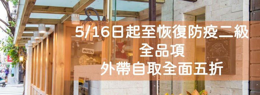 台北外帶美食 優惠餐廳總整理 防疫期間外帶優惠總整理! 連鎖品牌外帶優惠懶人包 15