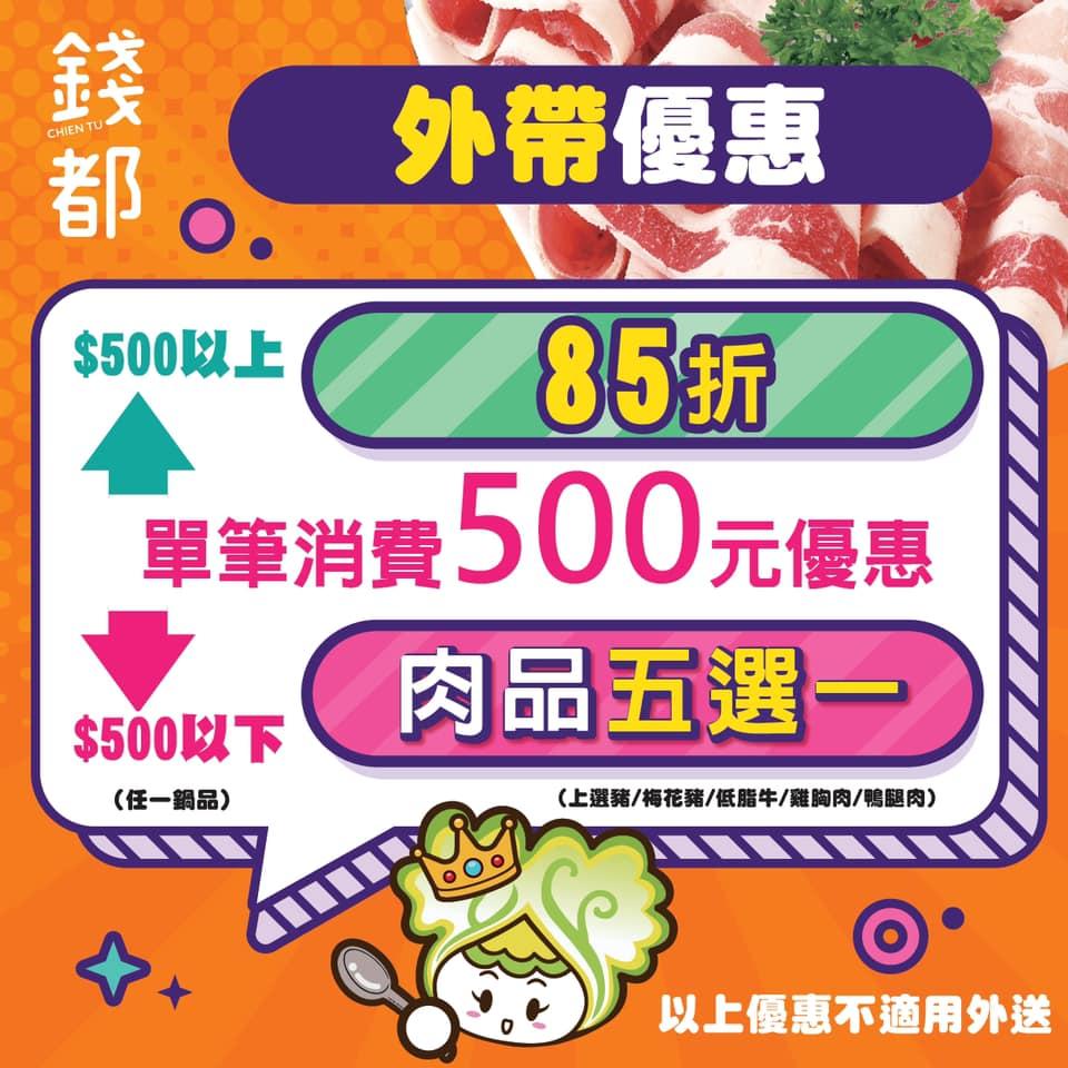 台北外帶美食 優惠餐廳總整理 防疫期間外帶優惠總整理! 連鎖品牌外帶優惠懶人包 33