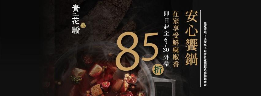 台北外帶美食 優惠餐廳總整理 防疫期間外帶優惠總整理! 連鎖品牌外帶優惠懶人包 103