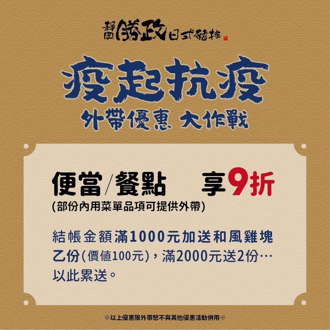 台北外帶美食 優惠餐廳總整理 防疫期間外帶優惠總整理! 連鎖品牌外帶優惠懶人包 89