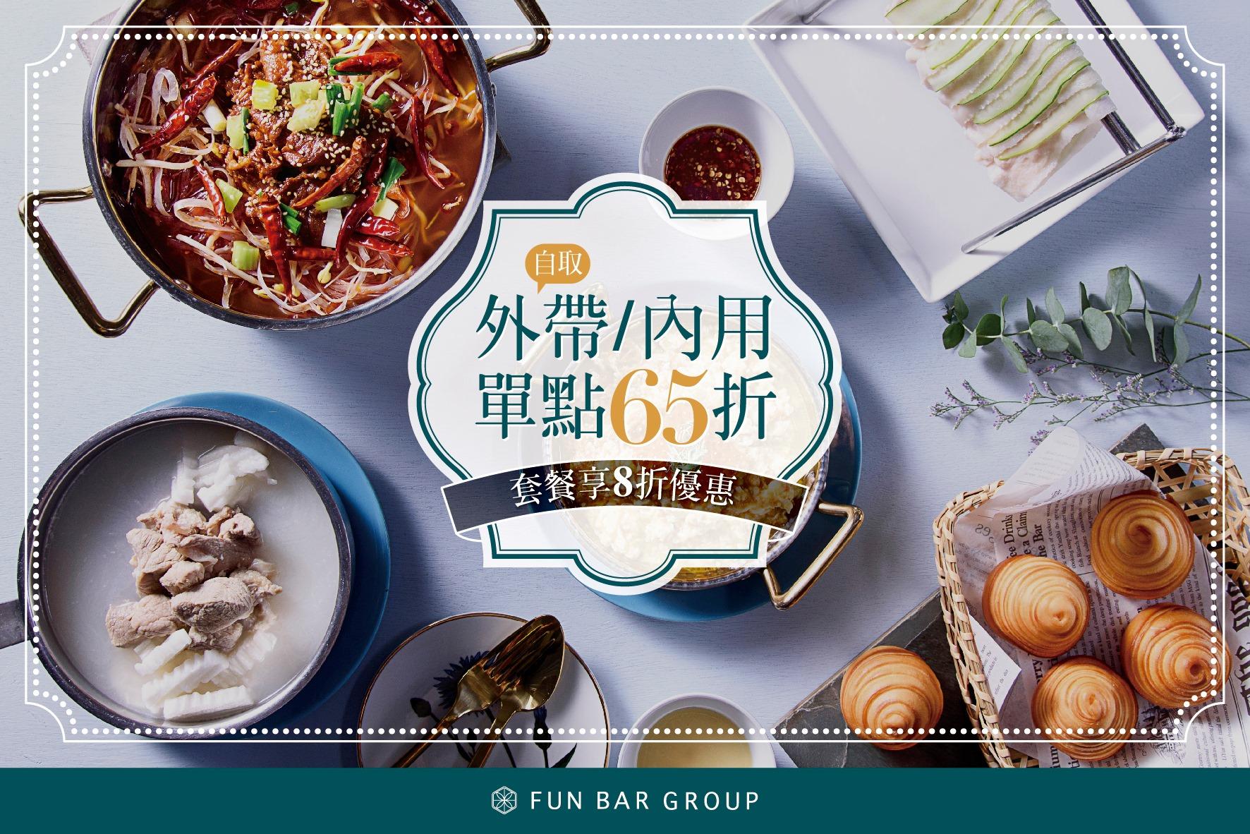 台北外帶美食 優惠餐廳總整理 防疫期間外帶優惠總整理! 連鎖品牌外帶優惠懶人包 106