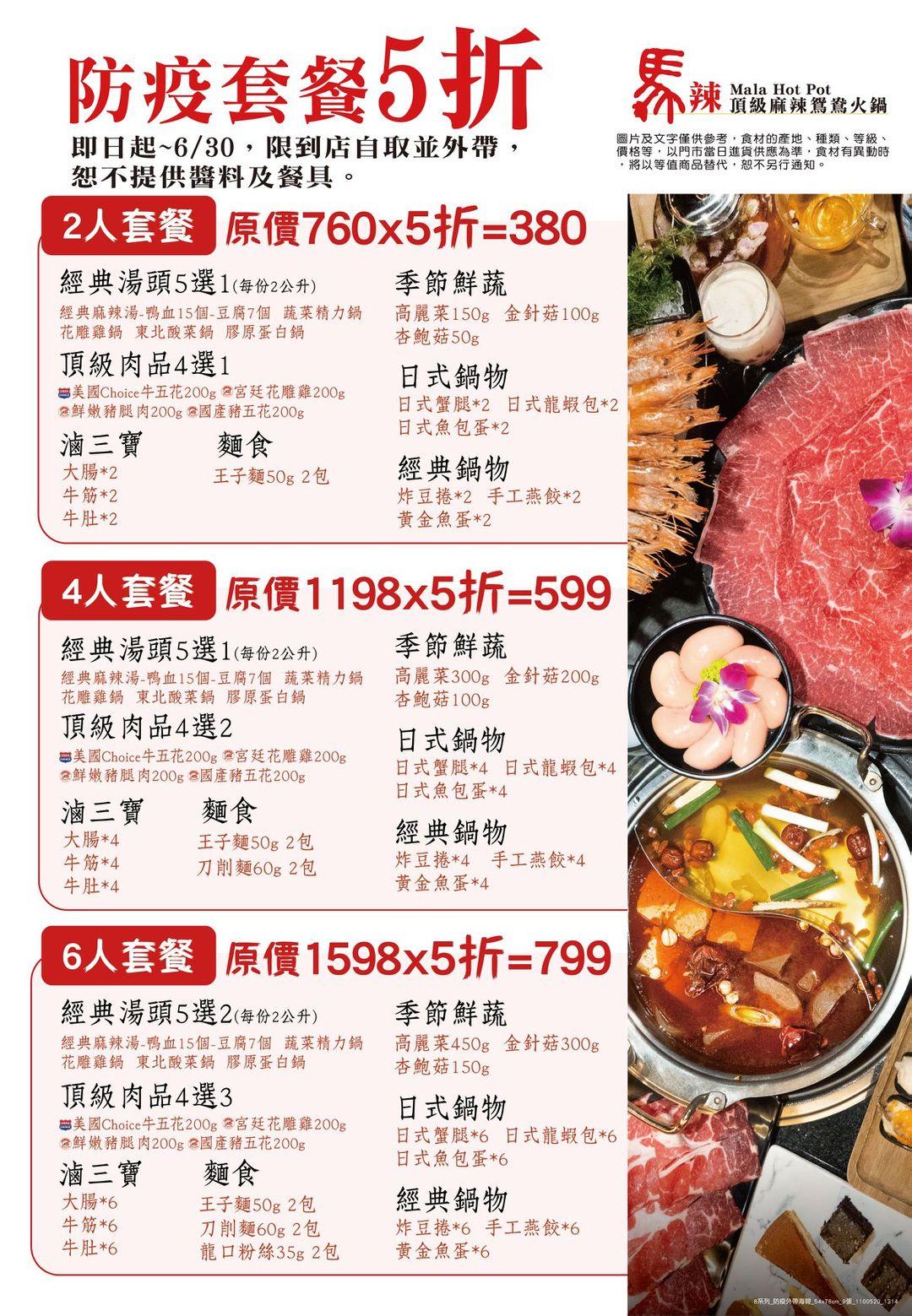 台北外帶美食 優惠餐廳總整理 防疫期間外帶優惠總整理! 連鎖品牌外帶優惠懶人包 6