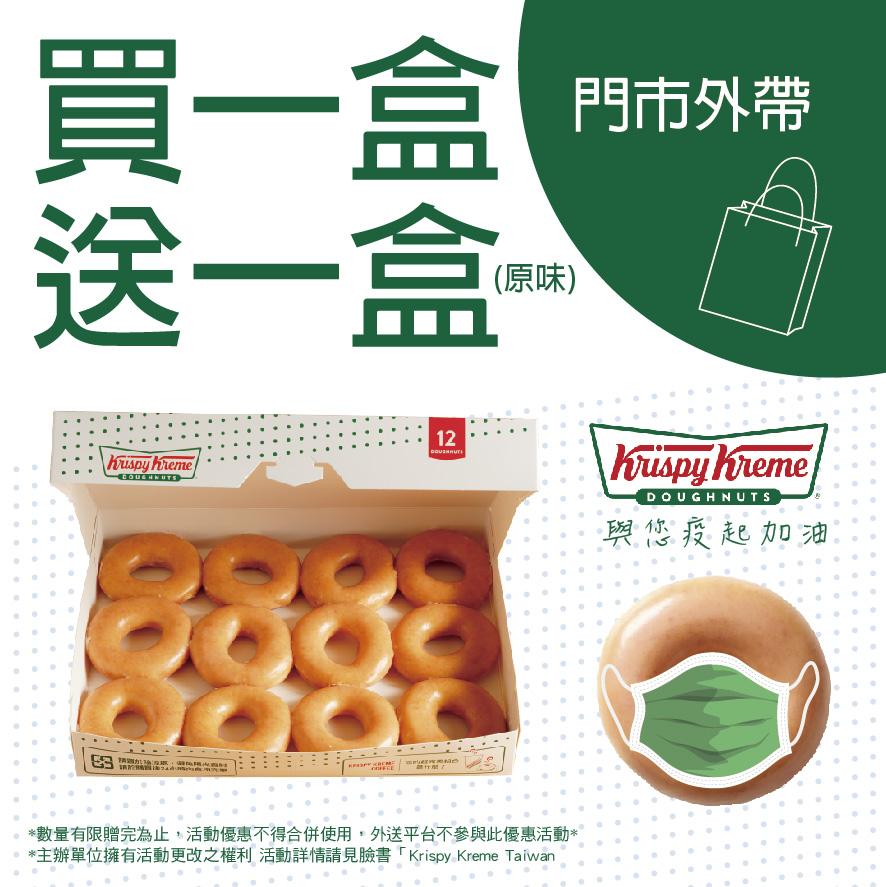 台北外帶美食 優惠餐廳總整理 防疫期間外帶優惠總整理! 連鎖品牌外帶優惠懶人包 11