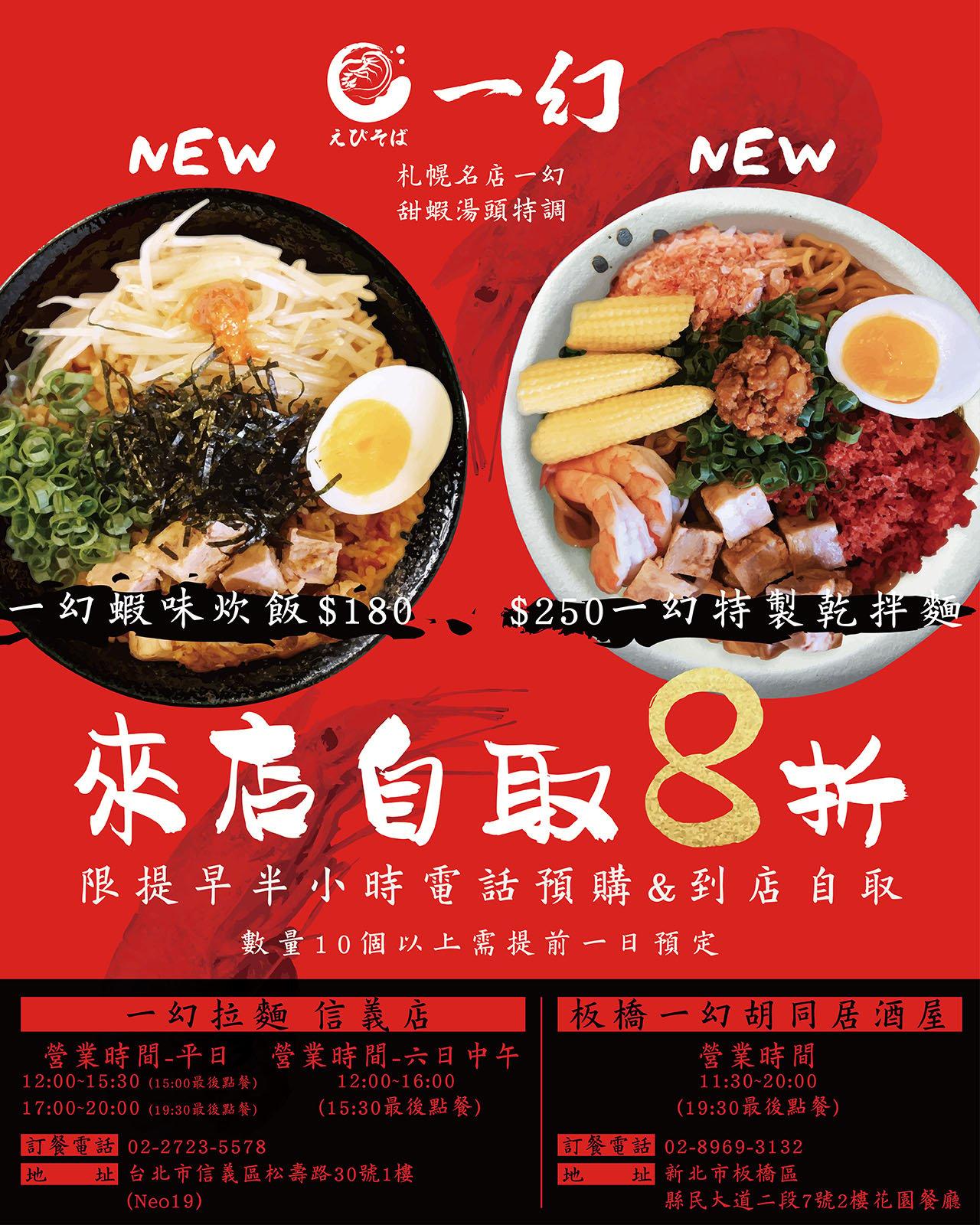 台北外帶美食 優惠餐廳總整理 防疫期間外帶優惠總整理! 連鎖品牌外帶優惠懶人包 79