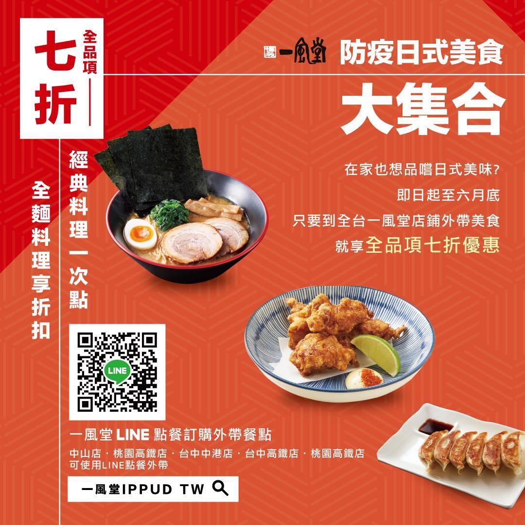 台北外帶美食 優惠餐廳總整理 防疫期間外帶優惠總整理! 連鎖品牌外帶優惠懶人包 28