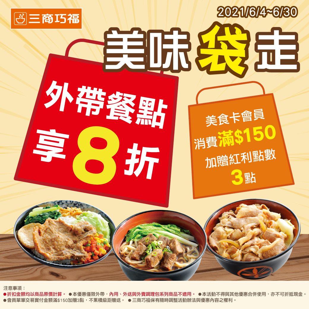 台北外帶美食 優惠餐廳總整理 防疫期間外帶優惠總整理! 連鎖品牌外帶優惠懶人包 14