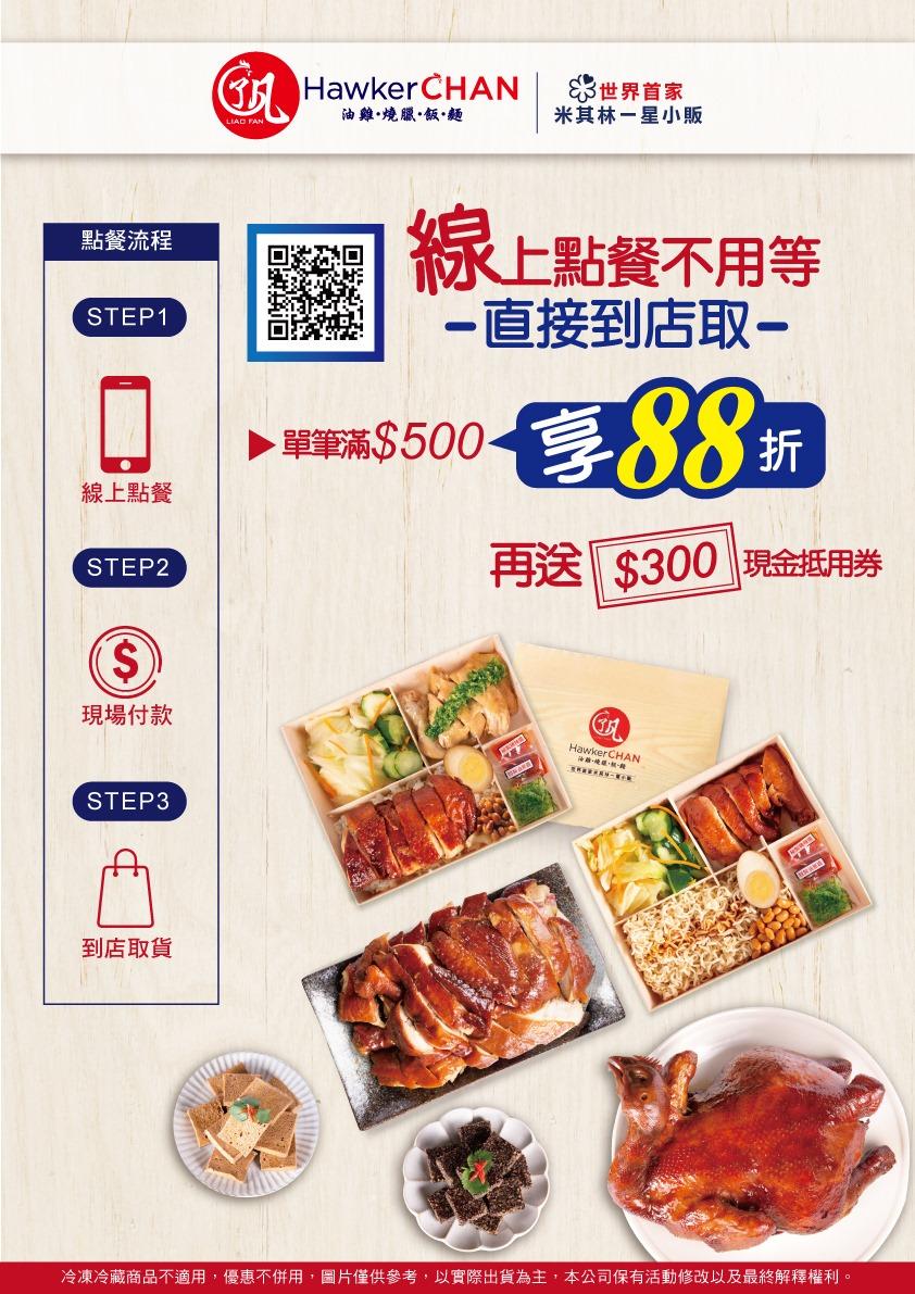 台北外帶美食 優惠餐廳總整理 防疫期間外帶優惠總整理! 連鎖品牌外帶優惠懶人包 77