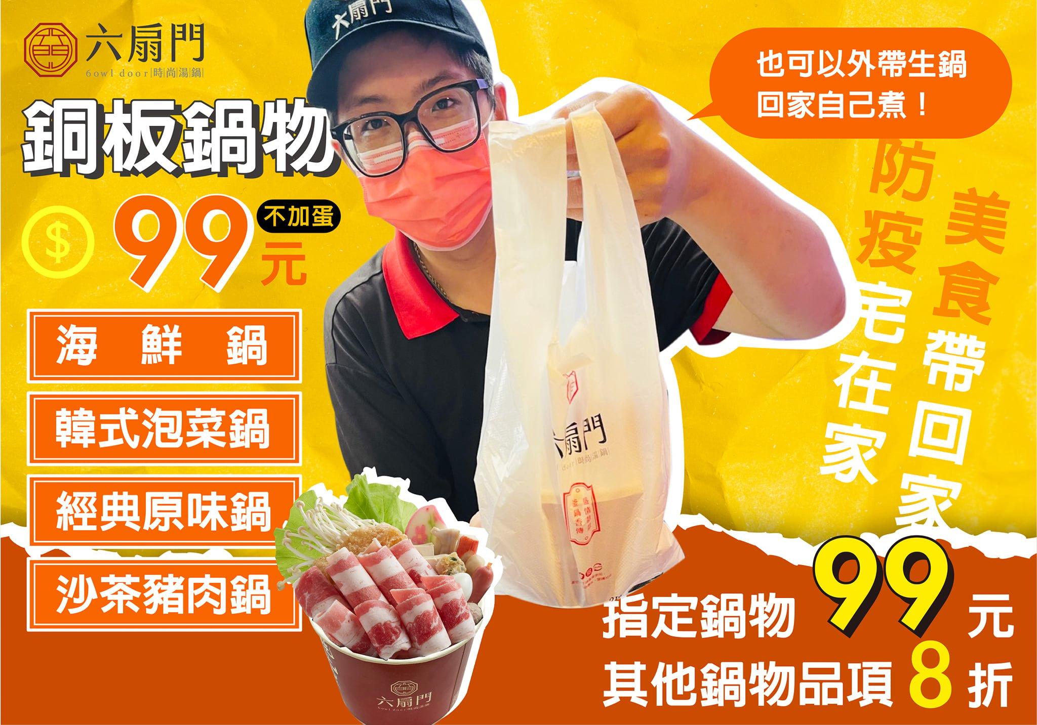 台北外帶美食 優惠餐廳總整理 防疫期間外帶優惠總整理! 連鎖品牌外帶優惠懶人包 34