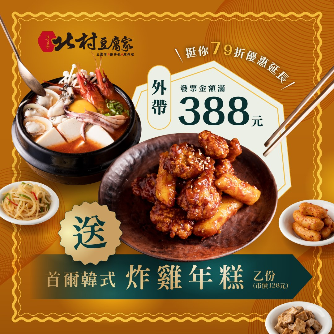 台北外帶美食 優惠餐廳總整理 防疫期間外帶優惠總整理! 連鎖品牌外帶優惠懶人包 64