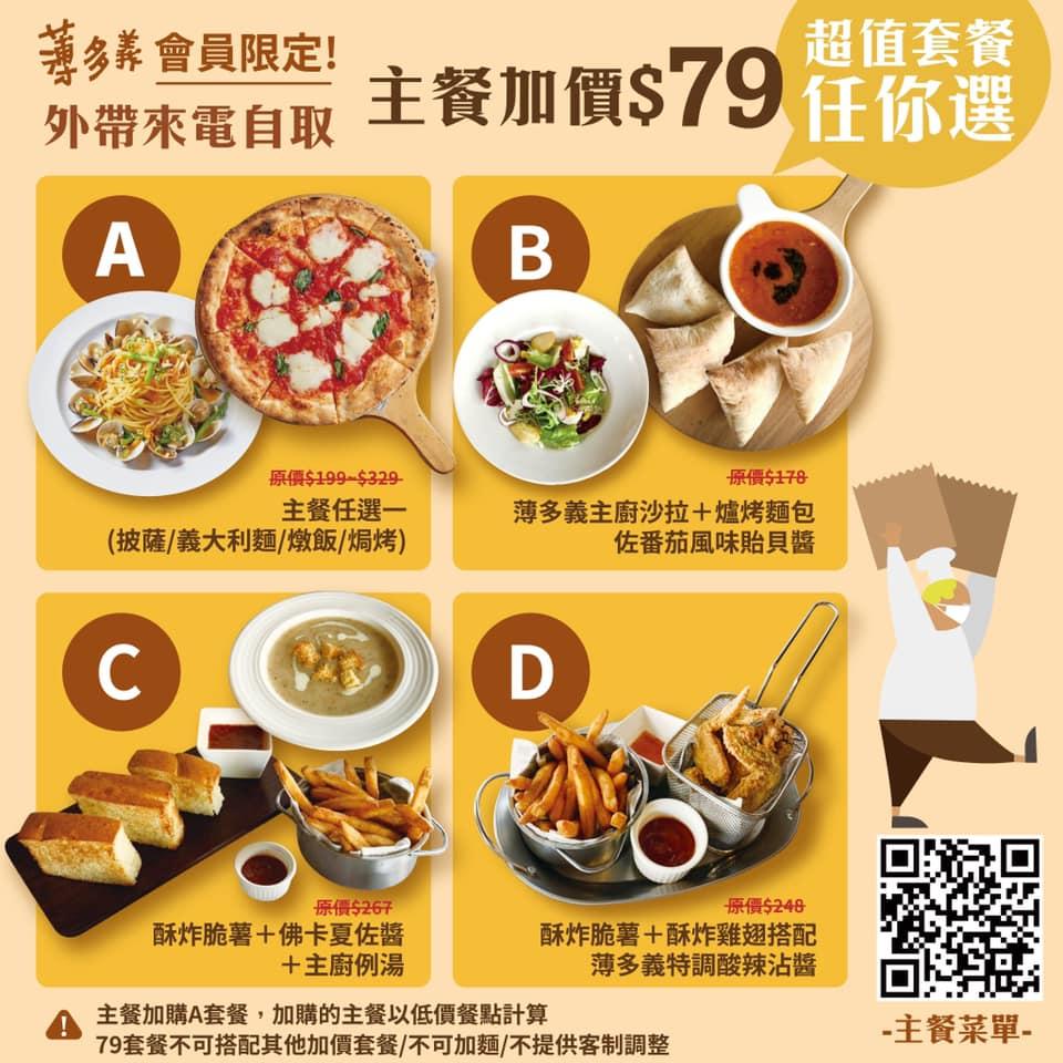 台北外帶美食 優惠餐廳總整理 防疫期間外帶優惠總整理! 連鎖品牌外帶優惠懶人包 83