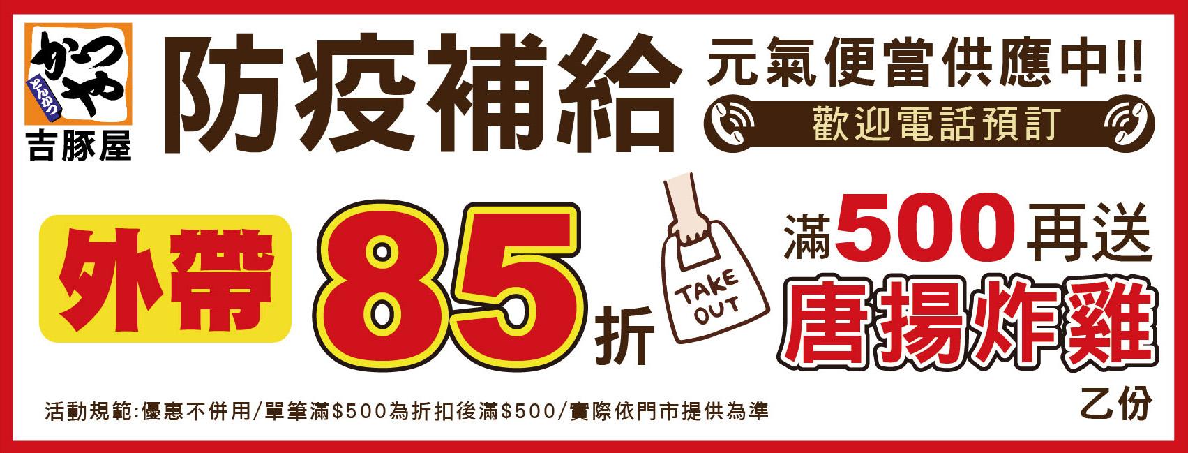 台北外帶美食 優惠餐廳總整理 防疫期間外帶優惠總整理! 連鎖品牌外帶優惠懶人包 88
