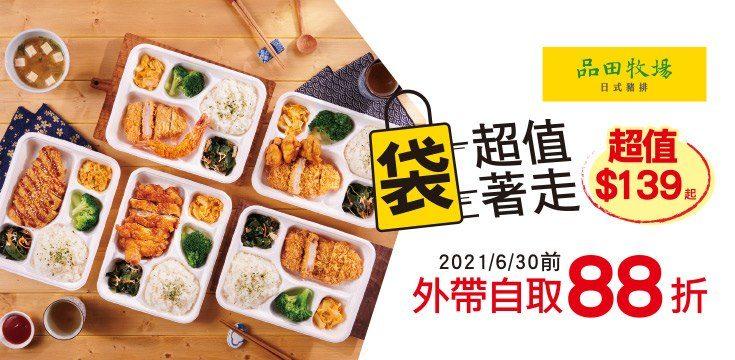 台北外帶美食 優惠餐廳總整理 防疫期間外帶優惠總整理! 連鎖品牌外帶優惠懶人包 25