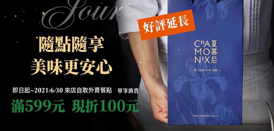台北外帶美食 優惠餐廳總整理 防疫期間外帶優惠總整理! 連鎖品牌外帶優惠懶人包 61