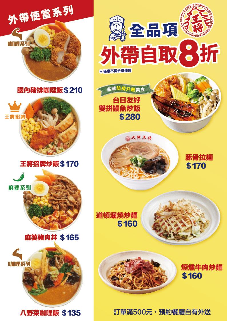 台北外帶美食 優惠餐廳總整理 防疫期間外帶優惠總整理! 連鎖品牌外帶優惠懶人包 45
